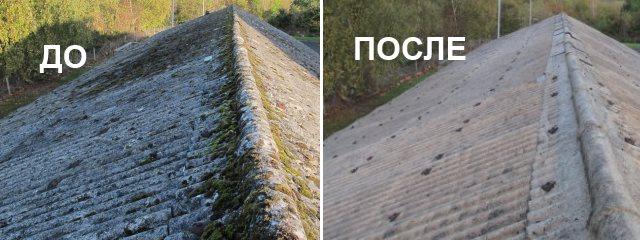 До и после очистки старого шифера